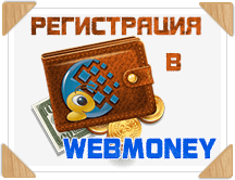 Как зарегистрироваться в WebMoney