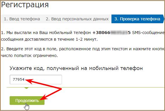 Подтверждение номера телефона в WebMoney