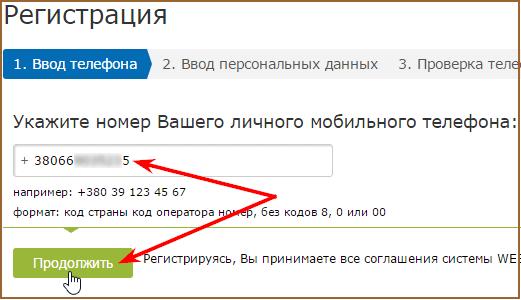 Регистрация в WebMoney Шаг 1