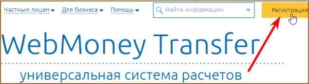 кнопка регистрации на WebMoney
