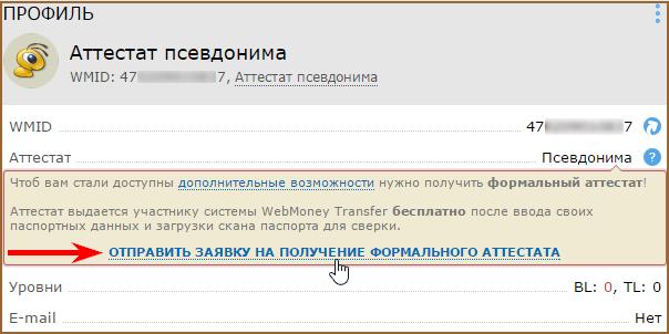 отправить заявку на получение формального аттестата в WebMoney