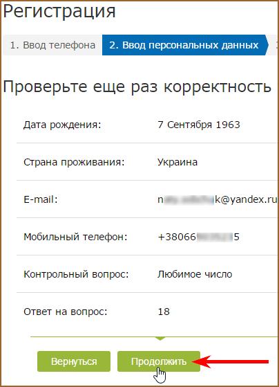 проверка введенных данных в WebMoney