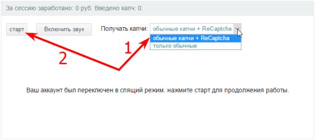 рабочий интерфейс ruCaptcha