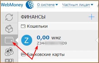 создан кошелек WMZ