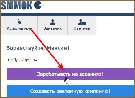 зарабатывать на заданиях на SMMOK-YT