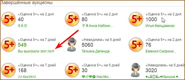 выиграл в аукционе Однаклассников Оценку 5+ на 7 дней