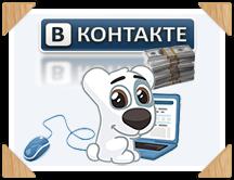 Заработок в ВКонтакте
