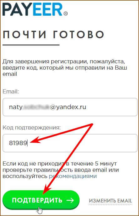 подтверждение регистрации в Payeer