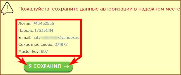 сохранение регистрационных данных Payeer