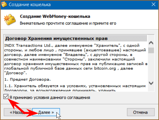 prinyatie-uslovij-soglasheniya-v-webmoney