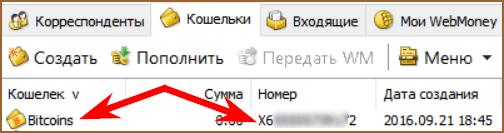 uzhe-sozdannyj-wmx-koshelek