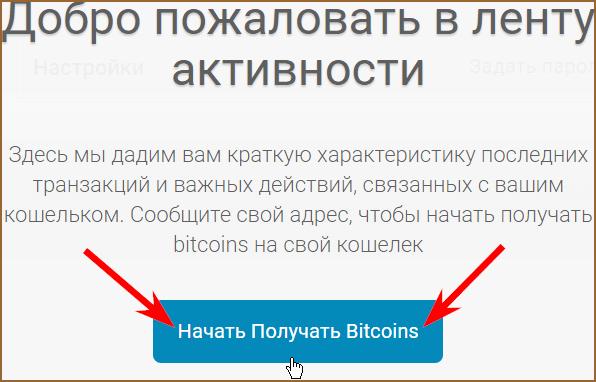uznat-svoj-bitkoin-adres-na-blockchaine
