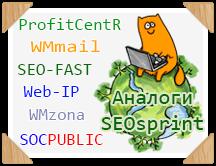 Сайты похожие на Сеоспринт, его достойные аналоги и копии