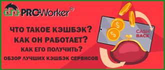 Что такое кэшбэк, как он работает, как его получить и как с его помощью экономить на покупках в интернет-магазинах