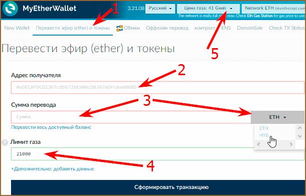 Как добавить токен в кошелек MyEtherWallet