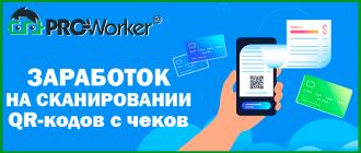 Заработок на сканировании QR-кодов с чеков