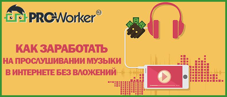 заработок на прослушивании музыки в интернете без вложений
