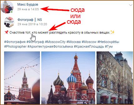 Как узнать ссылку на пост (репост) в ВКонтакте