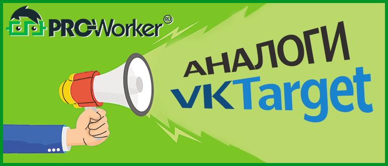 Сайты похожие на VKTarget, его достойные аналоги и копии по типу заработка и рекламным возможностям