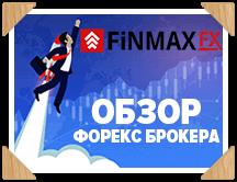 FinmaxFX - обзор форекс брокера