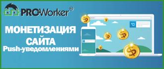 монетизация сайта push-уведомлениями