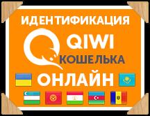 Как и где иностранные граждане могут идентифицировать Киви кошелек онлайн быстро и недорого