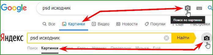 функция поиска по картинке в Google и Яндекс