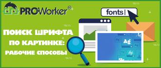 Как определить (найти) шрифт по картинке онлайн рабочие способы и сервисы