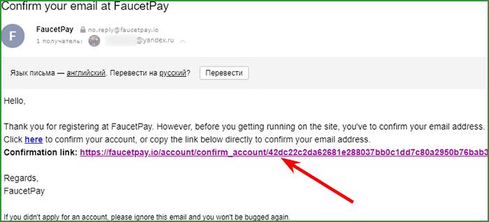 подтверждение почты на FaucetPay