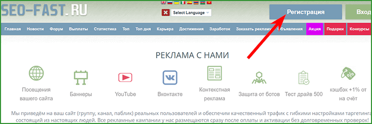 кнопка регистрации на почтовике SEO-FAST