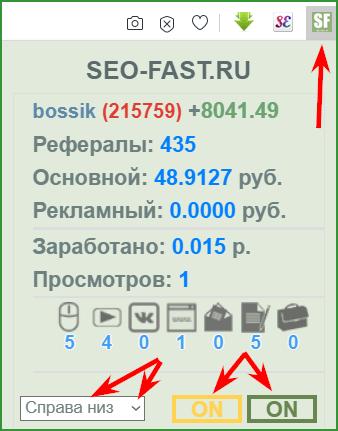 настройка браузерного расширения SEO-FAST