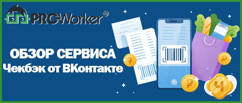 Обзор сервиса Чекбэк от ВКонтакте