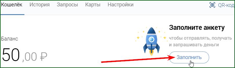 Онлайн-идентификация в VK Pay