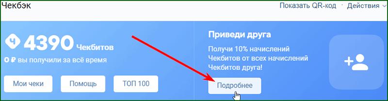 партнерская программа Чекбэка ВКонтакте