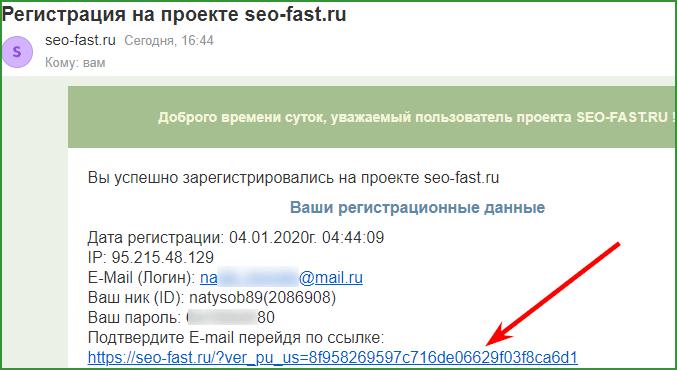 подтверждение почты на буксе SEO-FAST