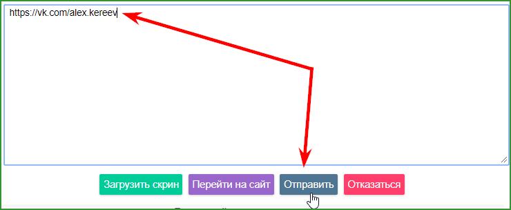 процесс выполнения задания на SEO-FAST шаг 3
