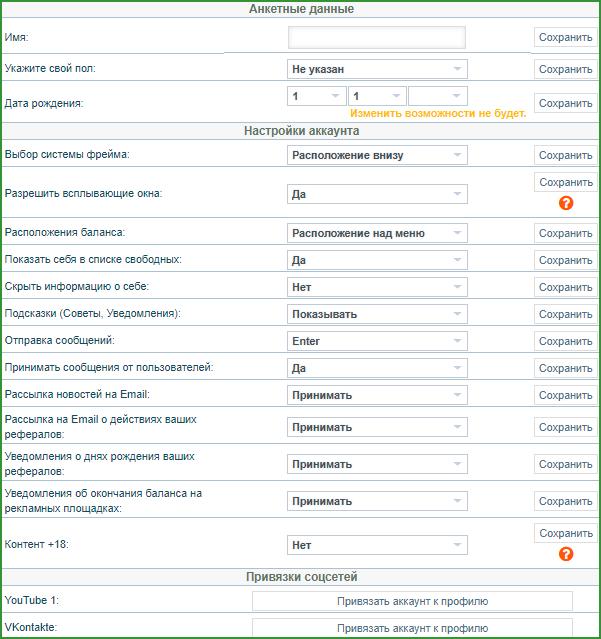 заполнение анкетных данных на почтовике SEO-FAST