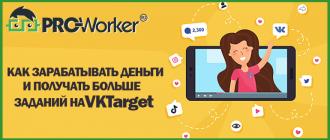 как зарабатывать деньги и получать больше заданий на VKTarget