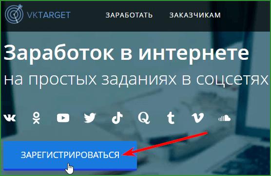 кнопка регистрации на VKTarget