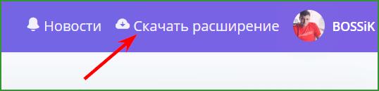 пример нахождения и установки расширения для заработка в браузере