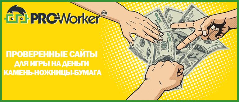 Камень-Ножницы-Бумага на деньги