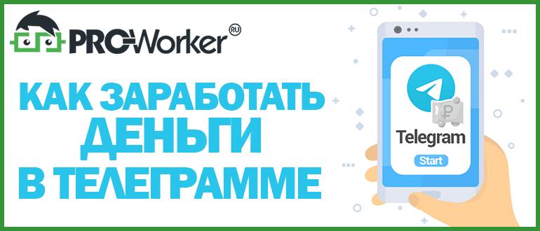 Как заработать деньги в Телеграмме