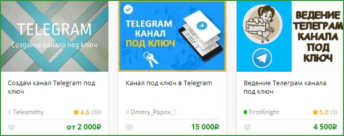 создание Telegram каналов под ключ