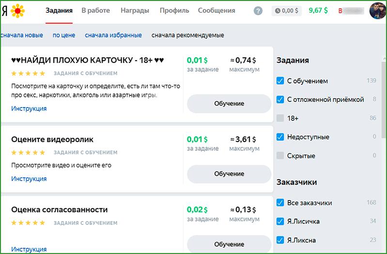 заработок в интернете подростку на Яндекс Толока