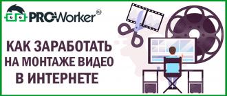 Как заработать на монтаже видео в интернете