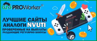лучшие сайты аналоги Nvuti проверенные на выплаты и раздающие регулярно бонусы