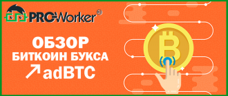 adBTC - топовый биткоин букс для быстрого заработка сатоши без вложений