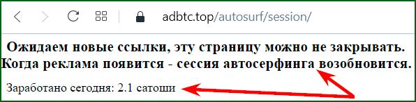 автосерфинг сайтов за сатоши на adBTC