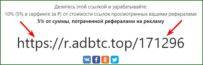 пример реферальной ссылки на adBTC