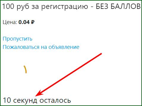 процесс серфинга сайтов за рубли на adbtc шаг 2